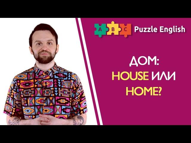 Что выбрать house или home