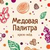 """""""Медовая палитра"""" - крем-мёд"""