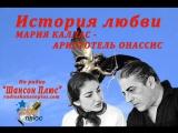 История любви Мария Каллас и Аристотель Онасис Радио Шансон Плюс