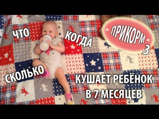 Прикорм ★ Режим кормления ребенка в 7 месяцев