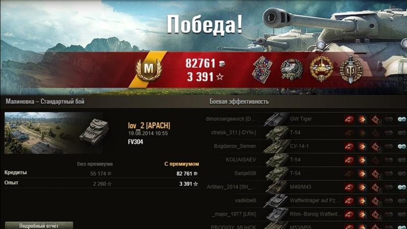 FV304 - Мастер, медаль Гора, за контрбатарейную стрельбу, основной калибр, воин World of Tanks