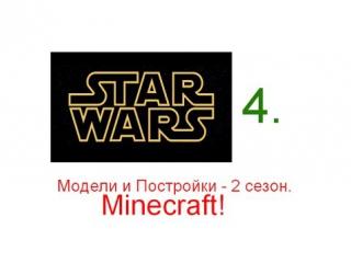 Модели и Постройки, s2e4 (Слейв 1, Краулер).