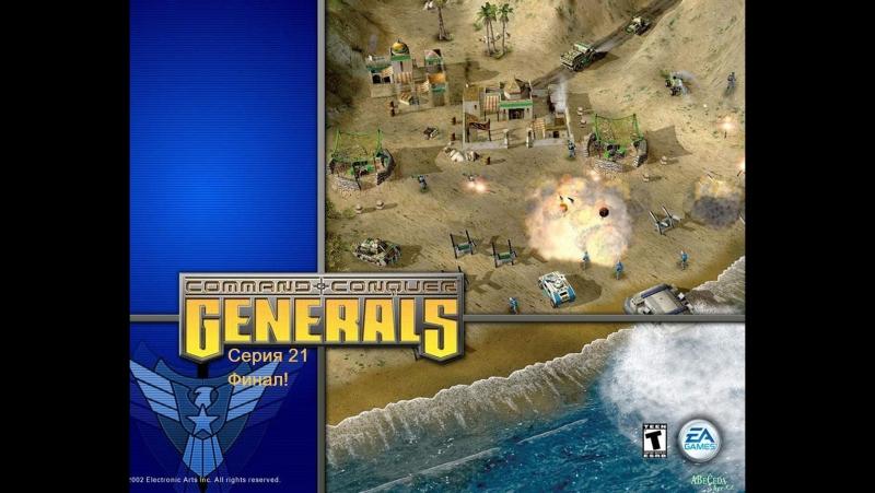 Прохождение CC Generals Серия 21: Мегапафосный звёздно-полосатый Финал в Акмола