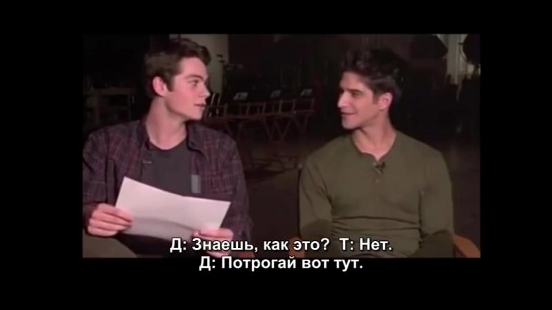 Тайлер и Дилан