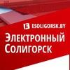 Электронный Солигорск
