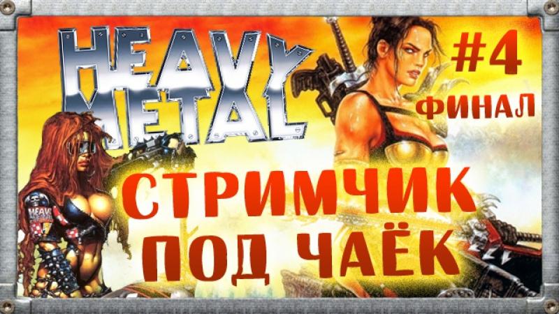 Heavy Metal F.A.K.K. 2 4 ФИНАЛЬНЫЙ БОС! Жесть! Обзор и прохождение игры!