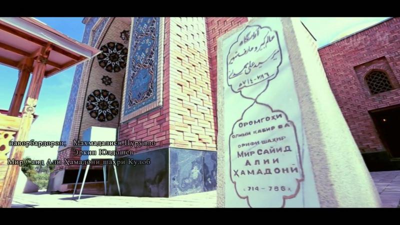 Мир Саид Али Хамадони ш.Кулоб