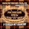Ростовский гриль
