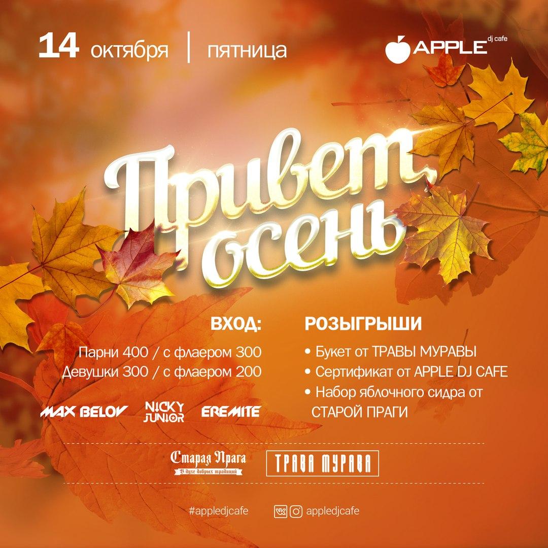 Афиша Тамбов 14.10.16 / ПРИВЕТ, ОСЕНЬ / APPLE DJ CAFE