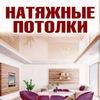 Натяжные потолки  Уфа