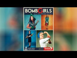 Девушки и бомбы (2012)   Bomb Girls