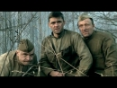 х/ф Последний бой майора Пугачёва 2005 1/4