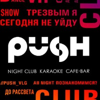 nightclubpush