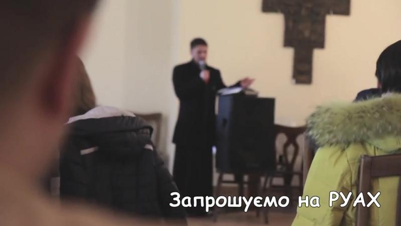 Католицький курс РУАХ