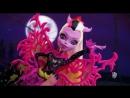 Monster High - Монстрические Мутации Гибриды