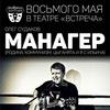 """Манагер в театре """"Встреча"""", 8 мая 2016"""