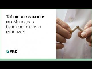 Табак вне закона: как Минздрав планирует бороться с курением
