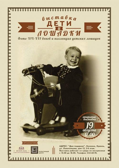 """Афиша Коломна Выставка """"Дети и лошадки"""" в Коломенском кремле"""