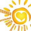 Благотворительный фонд ЛУЧ СОЛНЦА