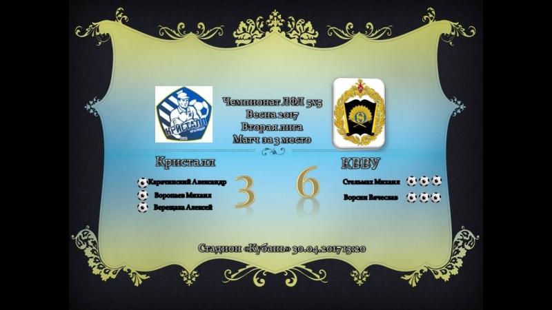 30.04.2017. 03. Кристалл - КВВУ матч за третье место