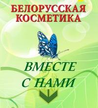 Белорусская косметика акции