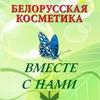 Белорусская Косметика Ростов на Дону