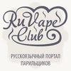 RuVape.Club