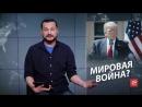 Ударом по військовій базі в Сирії Трамп піднімає собі репутацію