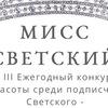 МИСС СВЕТСКИЙ 2017