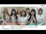 [170417] Lovelyz - Message @ Land, Infrastructure and Transport Technology Fair 2017