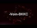 -Voin-ВККС