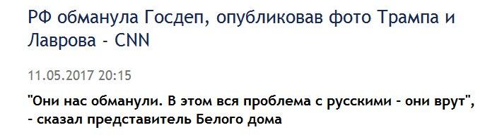 """Тиллерсон об отношениях с Россией: """"Нельзя стереть прошлое. Нельзя начать с чистого листа"""" - Цензор.НЕТ 3779"""