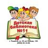 ТОЛЬЯТТИ ДЕТСКАЯ БИБЛИОТЕКА №11