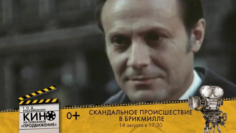 Скандальное происшествие в Брикмилле - ТВ ролик (1980)