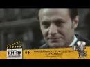 Скандальное происшествие в Брикмилле ТВ ролик 1980