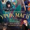 УРОК МАГІЇ - перше українське фентезі в 6К!