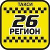Такси ▷ 26 РЕГИОН ◁ Буденновск