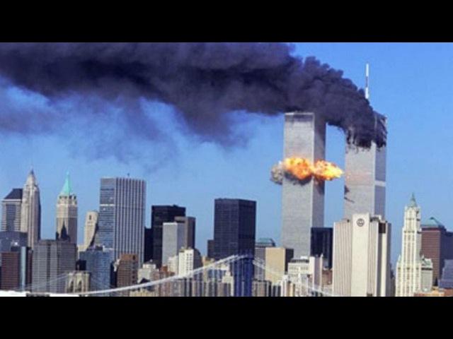 Обман века от 11 сентября 2001 года в Нью-Йорке?