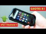 GEOTEL A1 - китайцы жгут Android 7 в броне IP67 за 70$! (обзор смартфона)