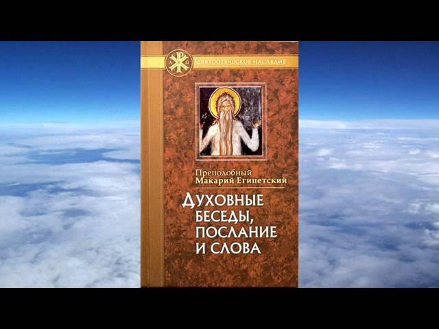 Ч.2 преподобный Макарий Египетский - Духовные беседы