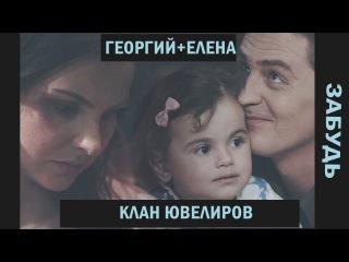 ►ГеоргийЕлена| Клан Ювелиров | Забудь
