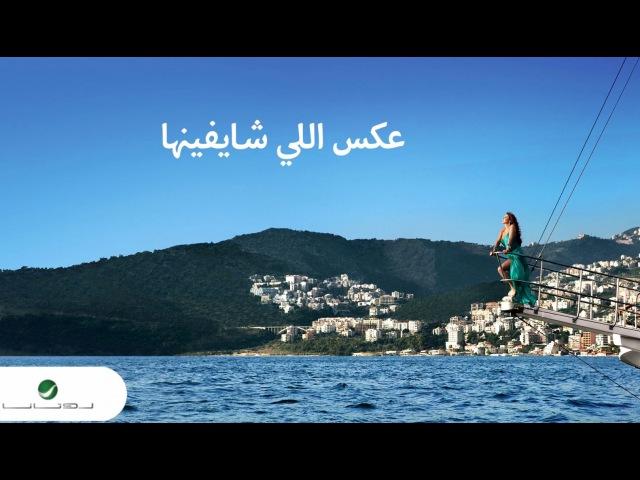 Elissa Aaks Elli Shayfenha With Lyrics إليسا عكس اللي شايفينها بالكلمات