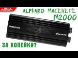 Розыгрыш ALPHARD MACHETE DB-MX60 и M2000