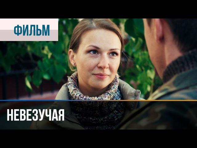 ▶️ Невезучая Мелодрама Фильмы и сериалы Русские мелодрамы