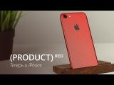 Обзор iPhone 7 RED / Обзор красного iPhone