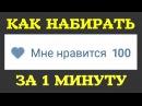 Как накрутить лайки, друзей, подписчиков в группу Вконтакте | Накрутка лайков в ВК 2016 - БЕСПЛАТНО!