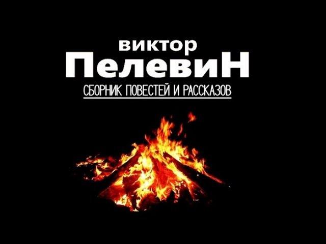 Виктор Пелевин | СБОРНИК ПОВЕСТЕЙ И РАССКАЗОВ (аудиокнига)
