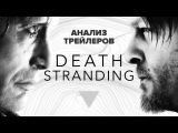 Анализ трейлеров Death Stranding