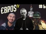 Иностранцы слушают русскую музыку #6 #7 (тизер)