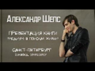 Александр Шепс - Презентация книги: «Медиум: в поисках жизни» (Санкт-Петербург ; 10...